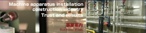 機械器具設置工事業の株式会社熊井製作所/事業案内
