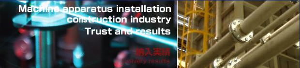機械器具設置工事業の株式会社熊井製作所/納入実績