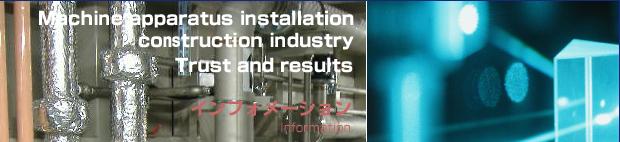 機械器具設置工事業の株式会社熊井製作所/インフォメーション