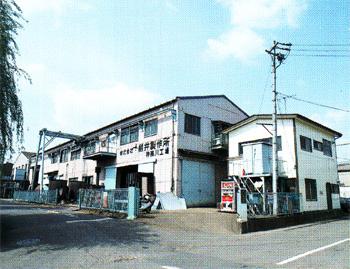 ■神奈川工場の外観