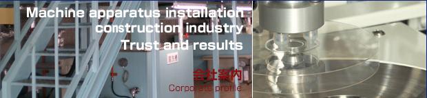 機械器具設置工事業の株式会社熊井製作所/会社案内